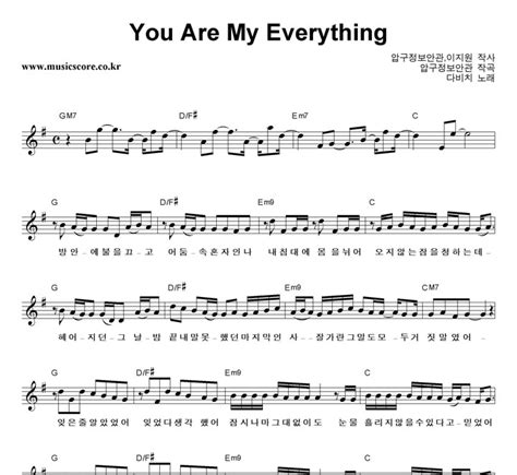 download mp3 you are my everything 다비치 you are my everything 악보 뮤직스코어 악보가게