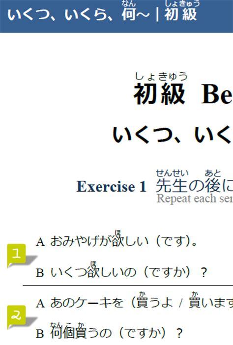 sentence patterns nihongo wasabi learn japanese online nihongo eな portal for