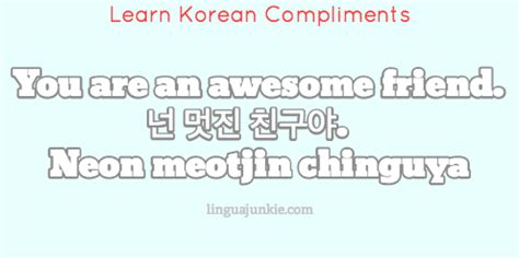 best compliments words korean phrases learn the top 15 korean compliments