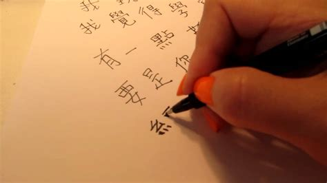 chinese letters hot writing a letter to my grandma in chinese youtube