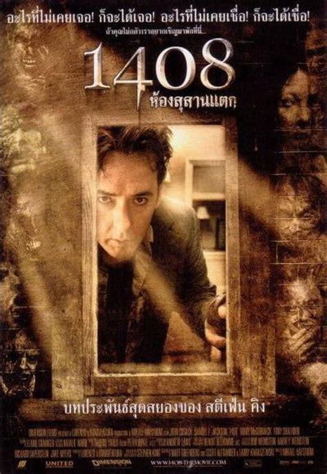 chambre 1408 bande annonce vf chambre 1408 2008 ecranlarge com