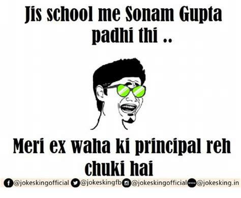 Waha Meme - 25 best memes about sonam gupta sonam gupta memes