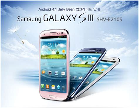 Samsung S3 Lte Korea galaxy s3 lte jelly bean update arrives in south korea
