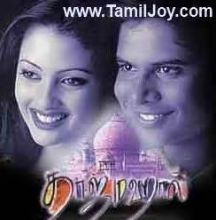 malayalam mappila album taj mahal tamil mp3 songs download tamiljoy com taj mahal 1999