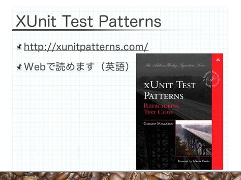 visitor pattern unit test junit実践入門 xunittestpatternsで学ぶユニットテスト
