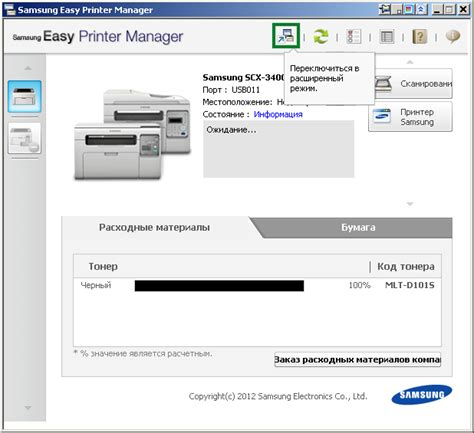 Samsung Xpress M2024w прошивка для Samsung Xpress Sl M2022 Sl M2022w Sl M2022 Sl M2022w Sl M2024 Sl M2024w Sl