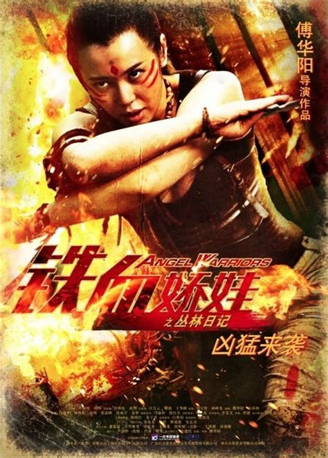 Angel Warriors 2013 Photos From Angel Warriors 2013 Movie Poster 2 Chinese Movie