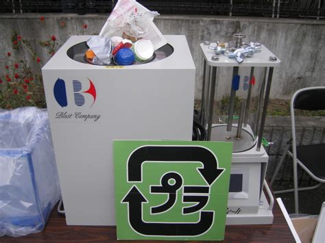 Machine à Recycler Le Plastique 2620 by Recyclage Archives Ici Japon
