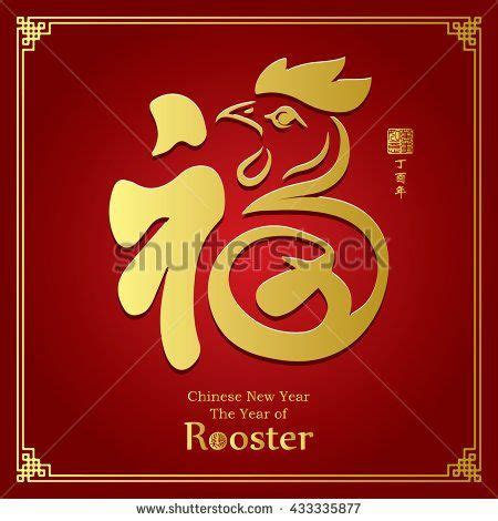 new year greetings translation 2017 lunar new year greeting card design sts which