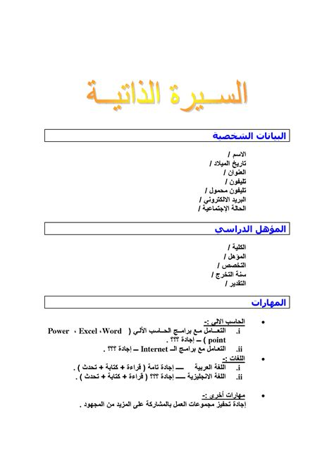cv format arabic word cv format doc arabic choice image certificate design and