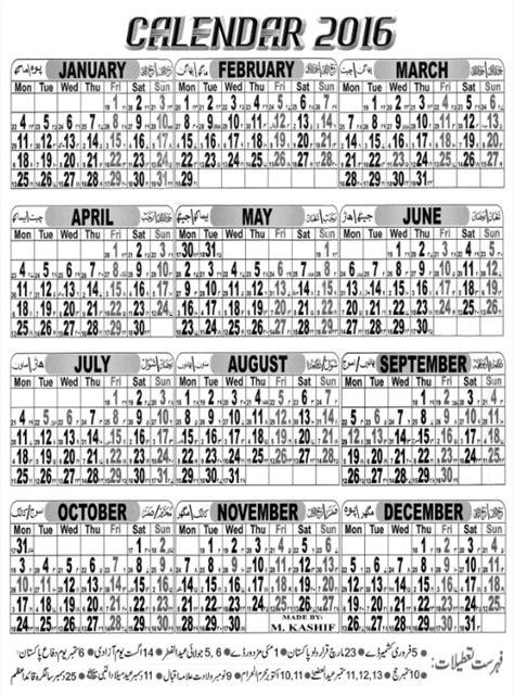 printable calendar 2016 pakistan search results for pakistani islamic calender calendar