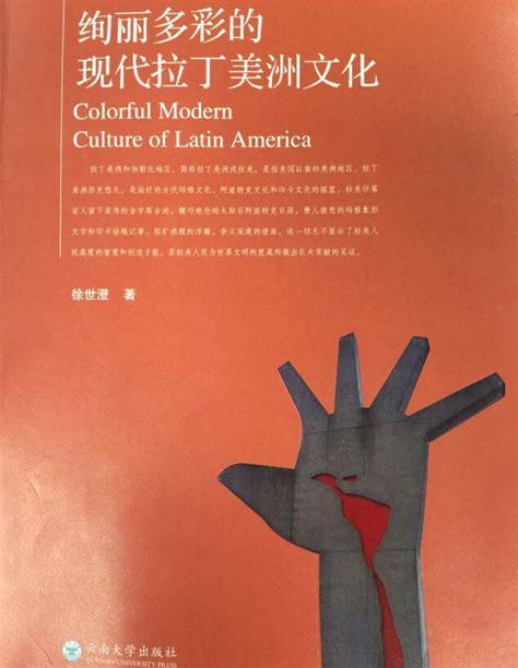 el nuevo libro la colorida cultura moderna de am 233 rica latina se presenta en beijing