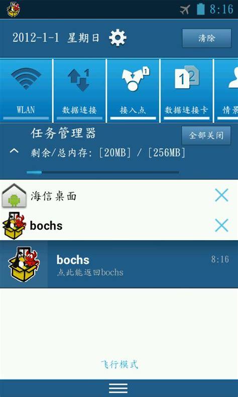 bochs apk bochs 2 6 apk