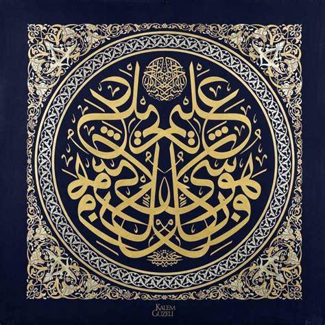 964 best islamic arabic art images on pinterest islamic 134 best images about arabic calligraphy on pinterest