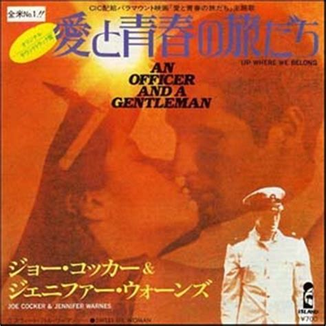 officer and a gentleman an soundtrack details