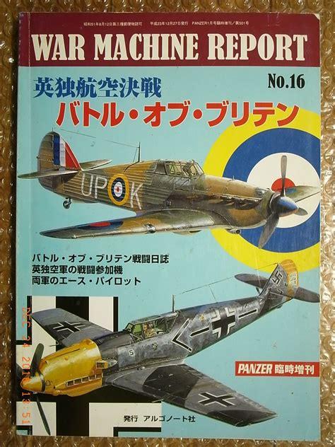 war book report battle of britain 1940 pictorial book war machine report