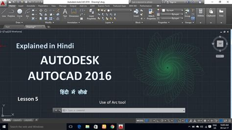 Autocad Tutorial Hindi | autocad 2016 tutorial in hindi autocad lesson 5 use of
