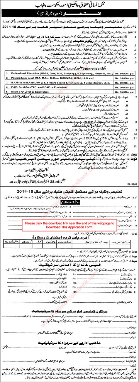 Mba Grants And Scholarships For Minorities by Minorities Affairs Department Punjab Scholarships 2015