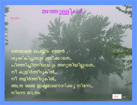 malayalam love sms auto design tech