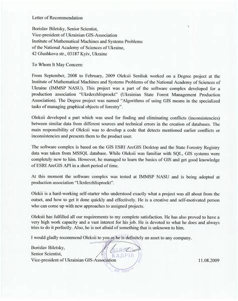 Research Scientist Letter Of Recommendation My Cv Oleksii Serdiuk