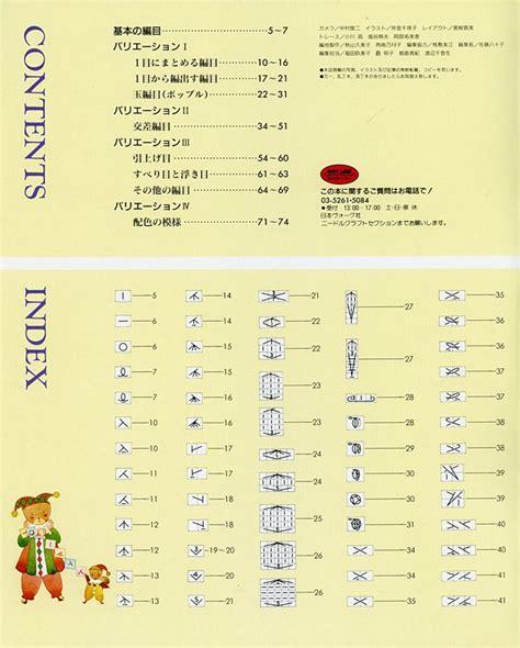 japanese knitting pattern reading japanese crochet pattern symbols manet for