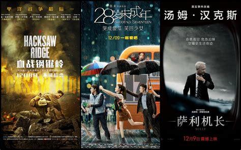 china film name on screen china hacksaw ridge suddenly seventeen