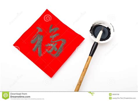 new year luck writing writing of lunar new year calligraphy word meaning is