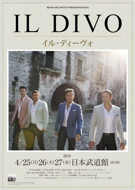 il divo tours はなの玉手箱 il divo 2016 来日コンサート 4月25 26 27日 武道館