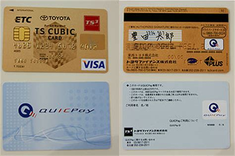 Toyota Visa Rewards Card Login Toyota Ts3 Card