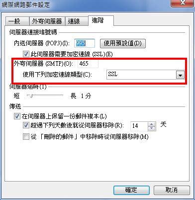 smtp port 465 outlook搭配umail使用tcp port 465 smtp問題 網路問題一定要找ublink org