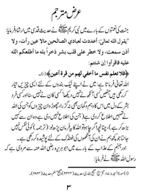 Jannat aur Jahannam Ke Nazarey Pdf Book free download