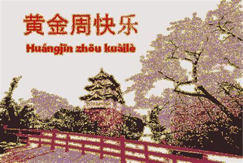Mandarin Spring Golden Week Greetings. Free Spring