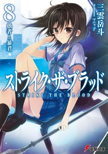 strike the blood vol 8 light novel the tyrant and the fool books strike the blood 8 the fool and the tyrant lndb info