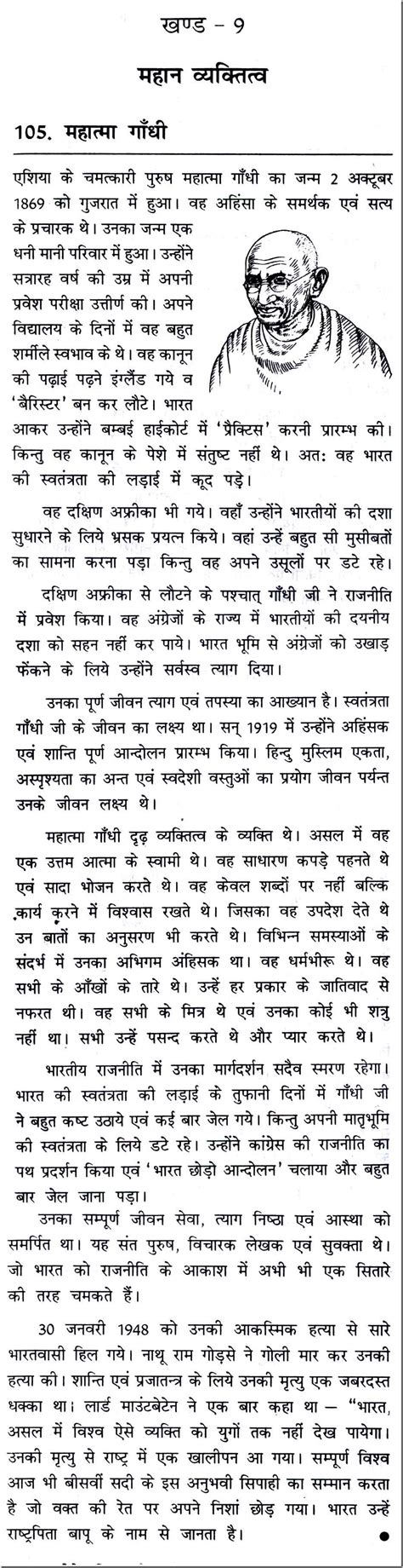 biography of mahatma gandhi written in hindi language essay on mahatma gandhi in hindi