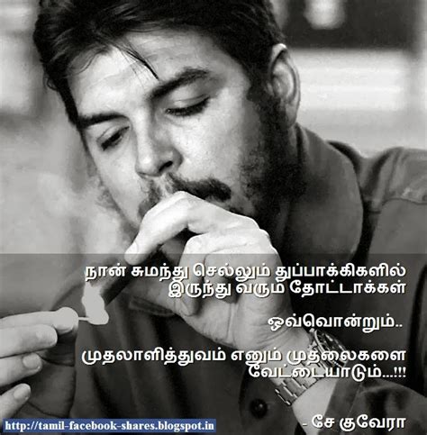 tamil che guevara sayings and ponmozhigal wallpapers che guevara quotes on quotesgram