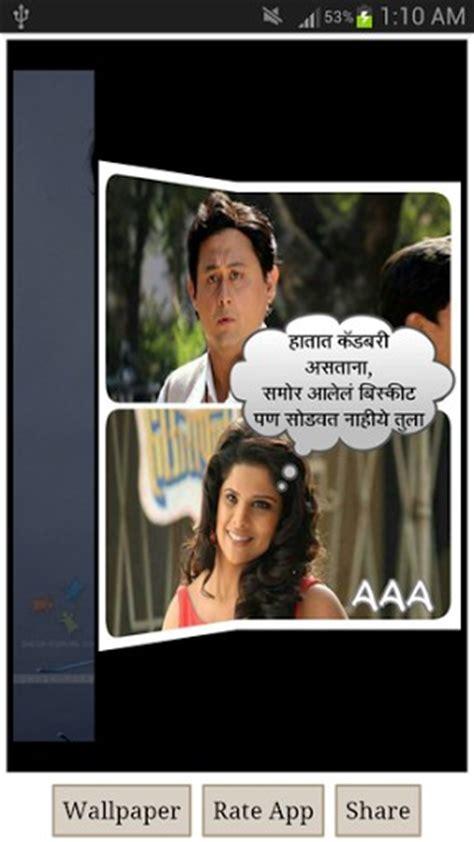 duniyadari marathi theme ringtone download bansuri download duniyadari for android appszoom