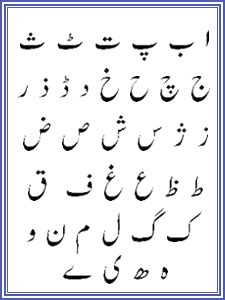 urdu alphabet coloring pages urdu worksheet letters free sheets pinterest