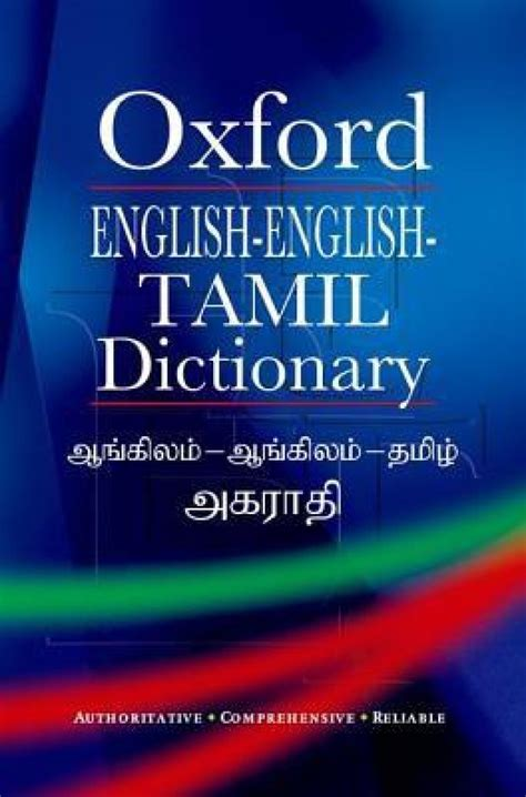 oxford english dictionary oxford english english tamil dictionary buy oxford