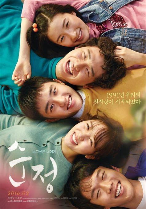 subtitle indonesia film pure love quot pure love quot link to full movie eng sub k pop amino