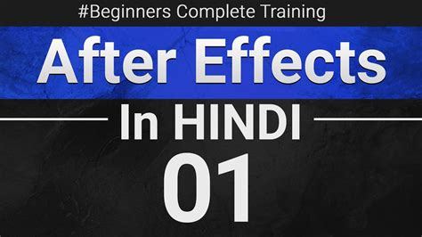 after effect tutorial in hindi after effects hindi tutorial for beginners 01 create