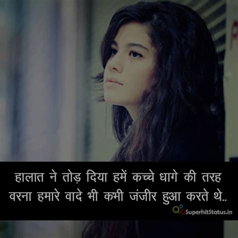 girl attitude shayari in hindi girl superhit attitude status in hindi image on halaat ne