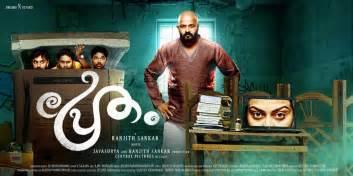 film ghost club kerala box office jayasurya s pretham enters rs 10