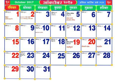 Calendar October 2017 October 2017 Calendar Kalnirnay Printable Template With
