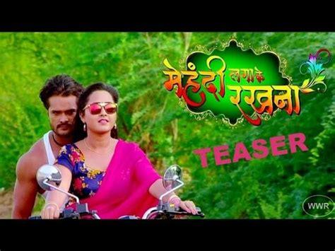 film video laga mehandi laga ke rakhna official teaser 2016 bhojpuri