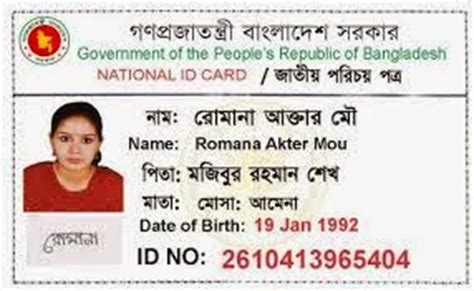 Id Card Design Bd   how to pay national id card correction fee with dbbl