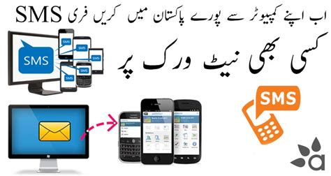 free sms to pakistan mobile branded sms send free sms without register sms getway two