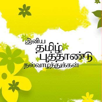 new year tamil songs tamil new year listen to tamil new year songs