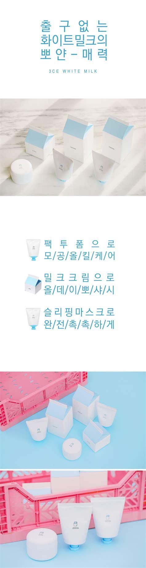 3ce Pack To Foam 3ce white milk pack to foam minikmall