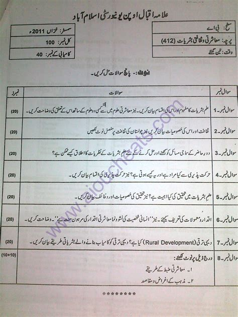 Aut Mba Fees by Aiou Papers Of Autumn 2011 Bachelors Ba Bsc B
