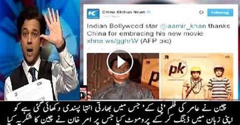 film oyes china amir khan thanks to china for promoting his movie pk on
